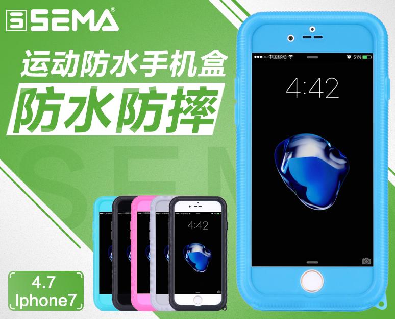 SEMAiPhone7防水手机盒苹果手机壳