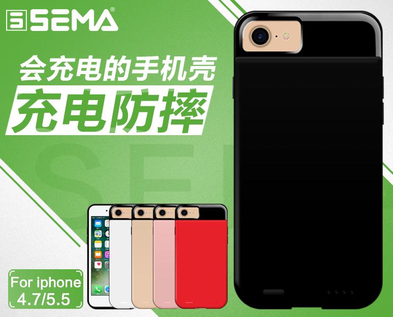4.7/5.5寸充电宝手机壳无线iphone背夹电池移动电源苹果专用