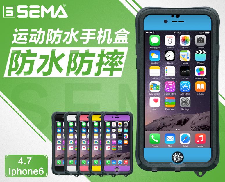 SEMAiPhone6/6s防水手机套苹果手机壳